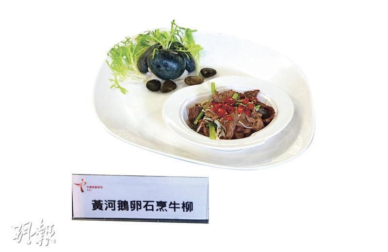 烹調「黃河鵝卵石烹牛柳」,趙師傅需先把在黃河長年冲刷的鵝卵石燒至80℃,並加熱油,將牛柳片嗆熱。(圖:羽思恩、傳媒teen使廖淑怡、中華廚藝學院)