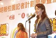 開學禮由有線新聞台高級新聞報道員陳倩茹擔任嘉賓主持。她勉勵校記要全情投入參與活動,並做足準備工夫,多留意新聞時事,把資料融會貫通,採訪時便能得心應手。