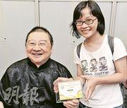 校記代表向倪匡送上紀念品,令他笑逐顏開。