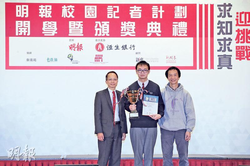 上屆全年最佳寫作大獎得主梁愷俊(中)。