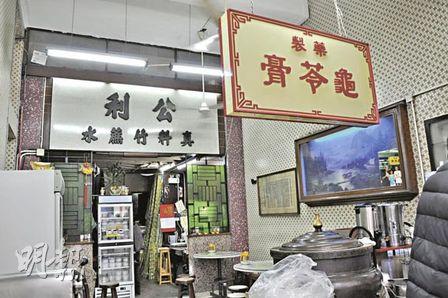 公利真料竹蔗水裝修充滿懷舊氣息,置身其中,彷彿回到七八十年代的老香港。(陳綺雯、傳媒teen使 李欣嬨、麥海文攝)