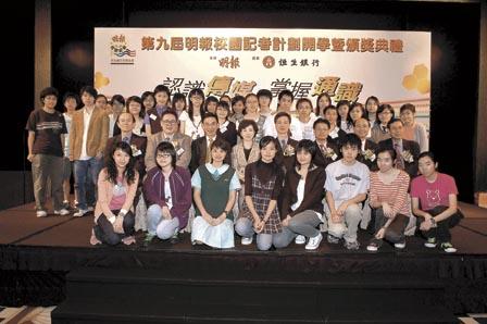 「第九屆明報校園記者開學暨頒獎典禮」在傳媒teens使、新一屆校記及多位嘉賓的參與和支持下圓滿結束。出席嘉賓包括(第2排左起)香港教育工作者聯會副秘書長秦思新、香港教育評議會司庫林日豐、香港教育專業人員協會副會長區伯權、教育統籌局常任秘書長羅范椒芬、《明報》總編輯張健波、香港中學校長會主席葉錦元、香港中文大學新聞與傳播學院院長蘇鑰機及香港浸會大學新聞系主任愈旭等,一眾嘉賓在台上笑意盈盈,齊為新一屆校記高興。