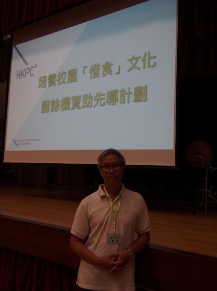 《衣食住行點點綠•都市發展可持續》訪問相片集︰香港生產力促進局高級項目主任陳永發先生