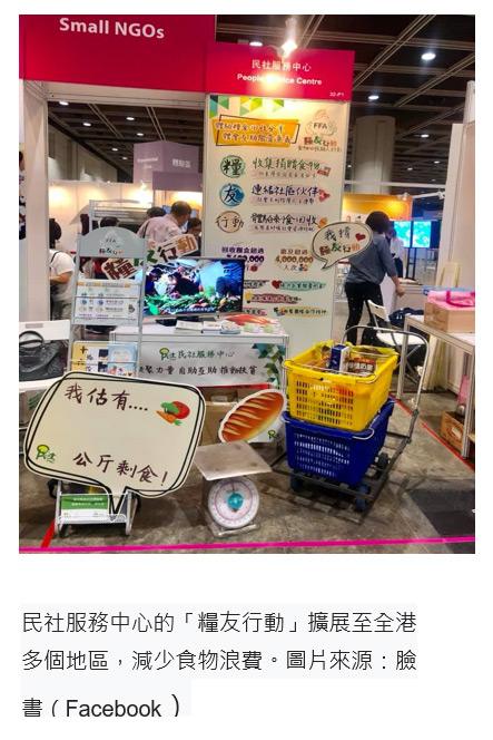 各界人士同心協力綠化生活,邁向可持續發展的綠色香港